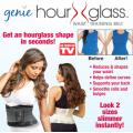 Genie Hour Glass Waist Training Belt