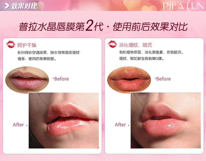 Pilaten Collagen Crystal Lip Mask 唇膜   11street Malaysia - Moisturisers