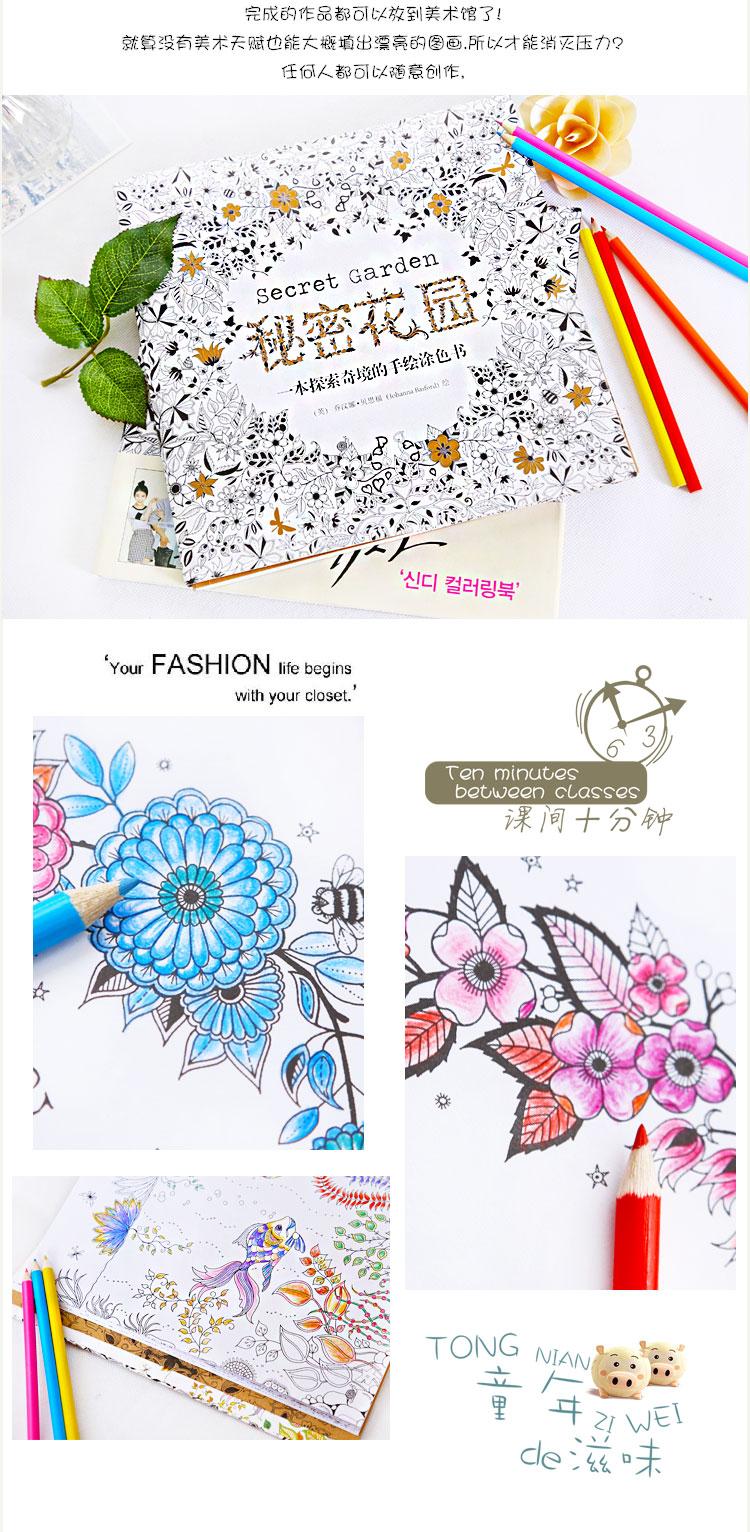 Secret Garden Relaxing Color Book CREATIVE GIFT CCMall2u